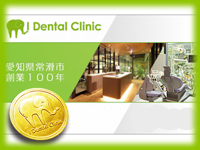 I Dental Clinic 様 イメージ